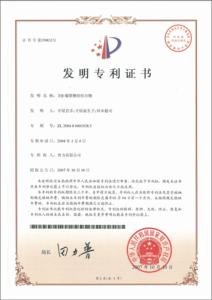 china-zl200480001038-5