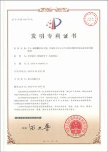 china-zl200580029761-9