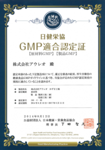 健康補助食品GMP認証