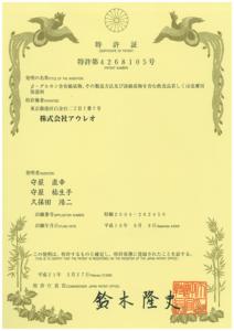 japan-4268105