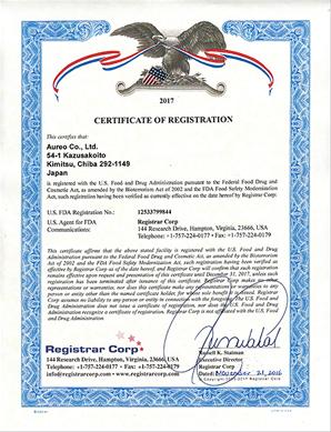 バイオテロ法に基づく工場登録